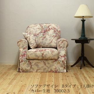 カントリーカバーリング1人掛けソファ(Bタイプ)/生地39002-3