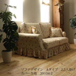 カントリーカバーリング2.5人掛けソファ(Aタイプ)/生地39104-2