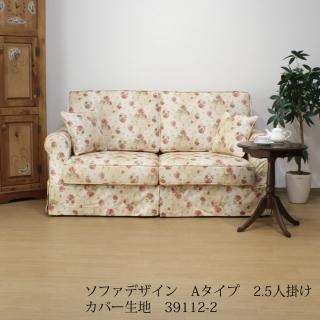 カントリーカバーリング2.5人掛けソファ(Aタイプ)/生地39112-2