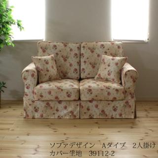 カントリーカバーリングソファ2人掛け(Aタイプ)/生地39112-2