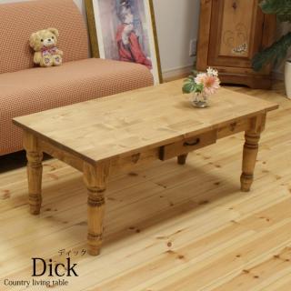 パイン無垢材リビングテーブル / Dick(ディック)