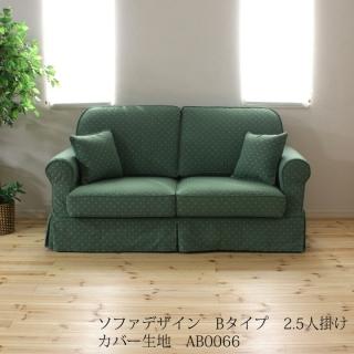 カントリーカバーリングソファ2.5人掛け(Bタイプ)/生地AB0066