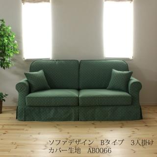 カントリーカバーリングソファ3人掛け(Bタイプ)/生地AB0066