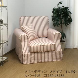カントリーカバーリング1人掛けソファ(Aタイプ)/生地CF260-48286