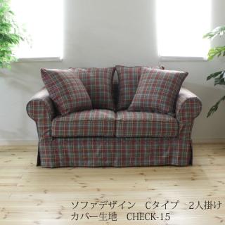カントリーカバーリングソファ2人掛け(Cタイプ)/生地CHECK-15