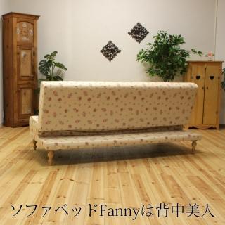 ファブリックソファーベッド / Fanny(ファニー)
