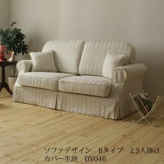 カントリーカバーリング2.5人掛けソファ(Bタイプ)/生地DY046