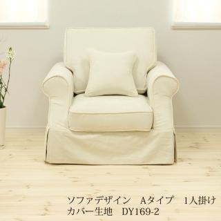 カントリーカバーリング1人掛けソファ(Aタイプ)/生地DY169-2