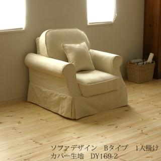 カントリーカバーリング1人掛けソファ(Bタイプ)/生地DY169-2
