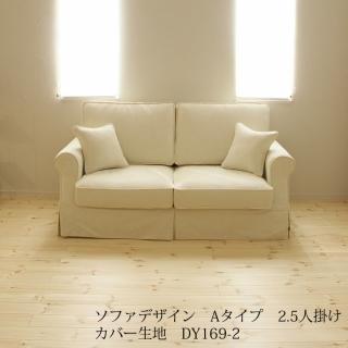 カントリーカバーリング2.5人掛けソファ(Aタイプ)/生地DY169-2