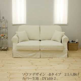 カントリーカバーリングソファ2.5人掛け(Bタイプ)/生地DY169-2