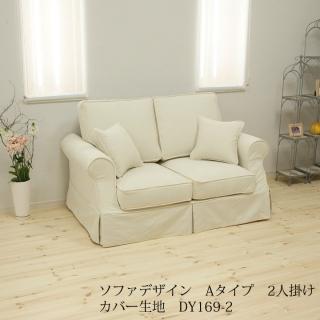 カントリーカバーリング2人掛けソファ(Aタイプ)/生地DY169-2