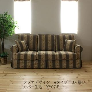 カントリーカバーリング3人掛けソファ(Aタイプ)/生地XY07-B