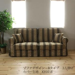 カントリーカバーリングソファ3人掛け(Bタイプ)/生地XY07-B