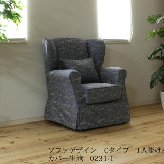 カントリーカバーリングソファ1人掛け(Cタイプ)/生地0231-1