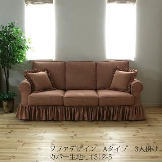 カントリーカバーリングソファ用カバー/ 生地1312-5