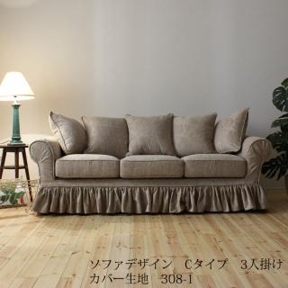 カントリーカバーリングソファ用カバー /生地308-1