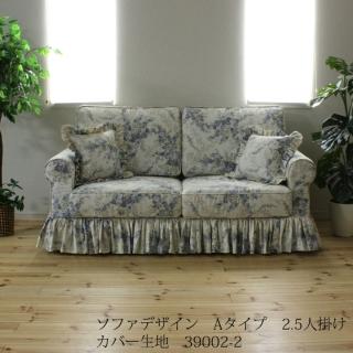 カントリーカバーリングソファ2.5人掛け(Aタイプ)/生地39002-2