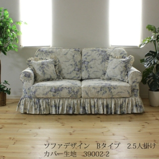 カントリーカバーリング2.5人掛けソファ/生地39002-2