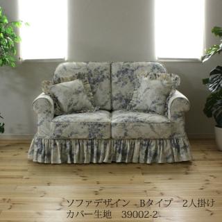 カントリーカバーリングソファ2人掛け(Bタイプ)/生地39002-2