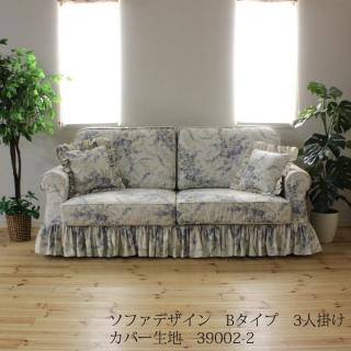 カントリーカバーリングソファ3人掛け(Bタイプ)/生地39002-2