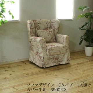 カントリーカバーリングソファ1人掛け(Cタイプ)/生地39002-3