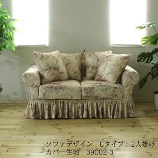 カントリーカバーリング2人掛けソファ/生地39002-3