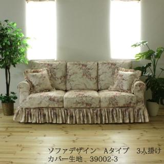 カントリーカバーリングソファ用カバー/生地39002-3