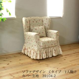 カントリーカバーリングソファ1人掛け(Cタイプ)/生地39104-2