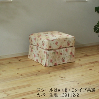カントリーカバーリングソファ(スツール)/生地39112-2