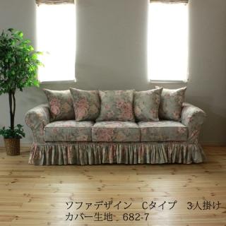 カントリーカバーリング3人掛けソファ(Cタイプ)/生地682-7