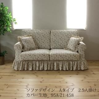 カントリーカバーリング2.5人掛けソファ/生地95A-21-458