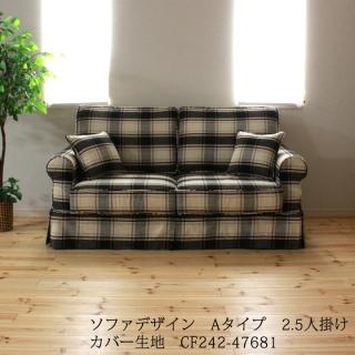カントリーカバーリングソファ2.5人掛け(Aタイプ)/生地CF242-47681