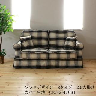 カントリーカバーリングソファ2.5人掛け(Bタイプ)/生地CF242-47681