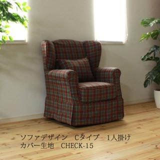 カントリーカバーリングソファ1人掛け(Cタイプ)/生地CHECK-15