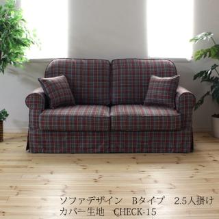 カントリーカバーリングソファ2.5人掛け(Bタイプ)/生地CHECK-15