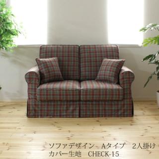 カントリーカバーリングソファ2人掛け(Aタイプ)/生地CHECK-15