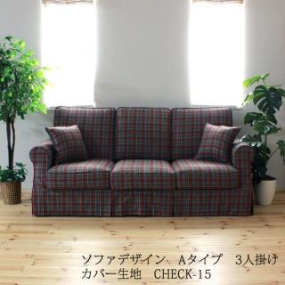 カントリーカバーリング3人掛けソファ(Aタイプ)/生地CHECK-15