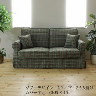 カントリーカバーリングソファ2.5人掛け(Aタイプ)/生地CHECK-19