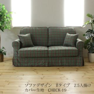 カントリーカバーリング2.5人掛けソファ/生地CHECK-19