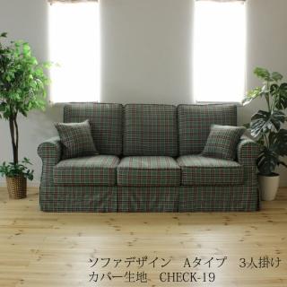 カントリーカバーリングソファ3人掛け/生地CHECK-19