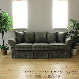 カントリーカバーリングソファ3人掛け(Cタイプ)/生地CHECK-19