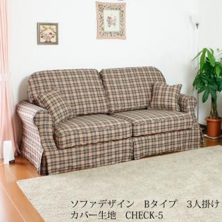 カントリーカバーリングソファ用カバー CHECK5生地