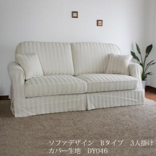 カントリーカバーリングソファ用カバー DY046生地