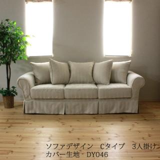 カントリーカバーリング3人掛けソファ(Cタイプ)/生地DY046