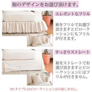 カントリーカバーリング2人掛けソファ(Aタイプ)/生地UROM-01