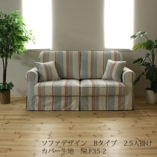 カントリーカバーリングソファ2.5人掛け(Bタイプ)/生地NLF35-2