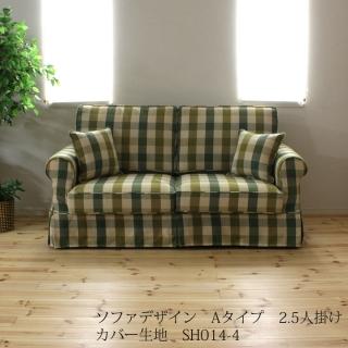 カントリーカバーリング2.5人掛けソファ/生地SH014-4