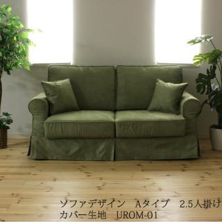 カントリーカバーリング2.5人掛けソファ/生地UROM-01