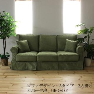 カントリーカバーリング3人掛けソファ(Aタイプ)/生地UROM-01